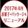 2017年4月お菓子・パッケージをリニューアル